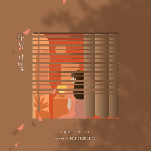 가을로 가는 기차, 25일 컴백…두 번째 싱글 '다시 이별' 발표